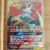 Pokemon card Charizard & Braixen GX SR 067/064 Remix Bout SM11a tag team