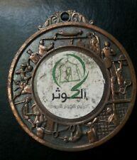 OMAN QATAR KUWAIT UAE SAUDI ARABIA ALKOSAR MEDAL 41.7 GRAMS 66.2 MM L@@K!