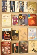 lot 16 Chinese language books -Story Novel Tale Story Sci-fi history Art Poetry