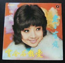 WHLP1013 Paula Tsui hong Kong Pop Song 徐小鳳 LP ~