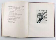 1924 Soviet Russia Avant-Garde Artist NATHAN ALTMAN Russian Album Book Rarity