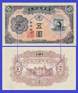 South Korea 5 Won ND(1949) .  UNC - Reproductions