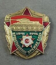 Russian - Soviet Army Armor Troops 1941 - 1945 Badge - Pin
