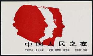 China PR 1989-91 in presentation card - American Journalists
