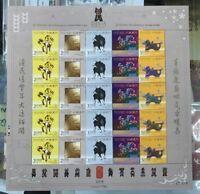 China Macau 2018 狗 Full S/S New Year Greeting of Dog stamp Zodiac