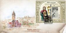 Belarus 2017 FDC Book Printing 500th Anniv 1v M/S Books Stamps