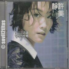 CD 1996 Mavis Hee 許美靜 遺憾  #4506