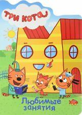 Три кота   Любимые занятия   Картон   Обучающие книги для малышей