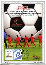 Israel 2016 CTO Mifalot Education & Society Enterprises 1v Souvenir Leaf Stamps
