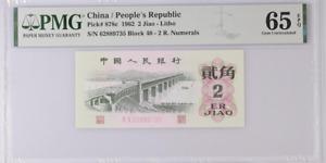 China 2 Jiao ND 1962 P 878 c Gem UNC PMG 65 EPQ NR