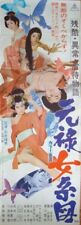 ORGIES OF TOKUGAWA EDO Japanese STB movie poster SEXPLOITATION 1969 TERUO ISHII