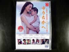Japanese Drama Yurichika E Mama Kara No Dengon DVD English Subtitle