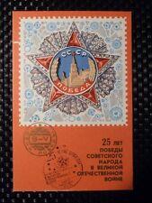 URSS RUSSIA POSTCARD 1970 a8370