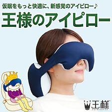 Eye pillow travel of the king new sense of eye mask Japan