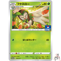 Jolteon 114//S-P PROMO MINT Pokemon Card Japanese