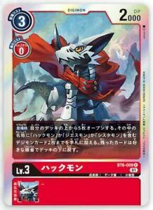 DIGIMON CARD GAME BT6 BT-06 DOUBLE DIAMOND R RARE CARD (JAPANESE VERSION)