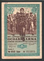"USSR OSOAVIAKHIM Lottery Ticket 1 Ruble 1937, Series: 050-011072 -""F"""