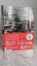 Militaria - Livre en Chinois - Dainippon Kaiga - Part 2