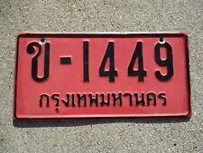 Thailand license plate  #  1449