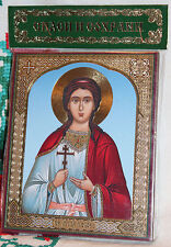 "Ukrainian Orthodox Icon of St Martyr Charity of Rome 4""x5"" Св МЧЦА Любовь"