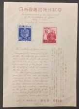 JAPAN, #381a, 1947 souvenir sheet of 2. FVF, no gum as issued. NH. (BJS)
