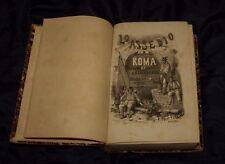 Lo Assedio Di Roma Guerrazzi -Illustrata Approvata -1870 I Misteri d'una Prig...