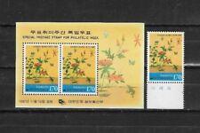 S. Korea SC# 1923a & 1923. M NH OG VF.