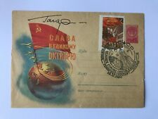Autograph YURI GAGARIN-Astronaut RUSSIA-deceased-original handsigned FDC 1961