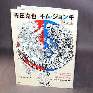 Katsuya Terada and Kim Jung Gi - collaboration artbook NEW