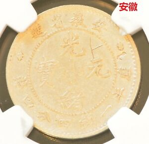 1897 China Anhwei Silver 20 Cent Dragon Coin NGC L&M-196 VF Details