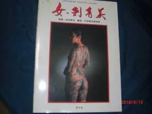 Japonés Tatuaje Irezumi Mujer