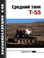 BKL-200804 ArmourCollection 4/2008: T-55 Soviet Medium Tank (part 1)