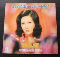 楊小萍 Taiwan Pop Song LP Yang Siao Ping ~