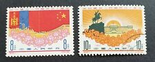 China 1961 C89 40th Anniv. Mongolian People's Revolution Used