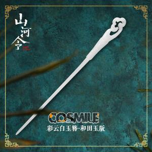 WORD OF HONOR Shan He Ling Wen Kexing Zishu Jade Hair Stick Kanzashi Hairpin YY
