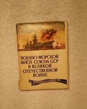 23 Soviet Era military scene cards in Russian Language