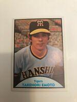 1979 TCMA Japanese Baseball Card - #87 Takenori Emoto  Hanshin Tigers