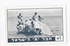 JUDAICA, PALESTINE, HEVEL YAMI, JEWISH OLD LABEL,  FISHERMEN LIFE  NO. 41