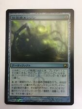 Contagion Engine FOIL Japanese Asian MTG Scars of Mirrodin NM