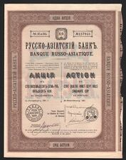 RUSIA, 1910. Russian-Asian Bank Bond 187.5 Roubles