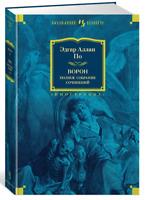 Эдгар По: Полное собрание сочинений Е. Allan Poe Большие книги RUSSIAN BOOK