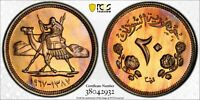 1967 SUDAN 20 QIRSH PCGS PR67 PROOF FINEST KNOWN WORLDWIDE TONED COLOR #2 (DR)
