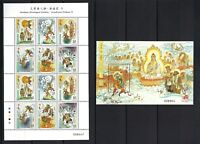 China Macau Macao 2007 Journey to the West Stamp + Mini S/S