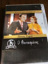 O Fantasmenos Greek Colour 1973 Comedy Movie DVD Lambros Kostandaras