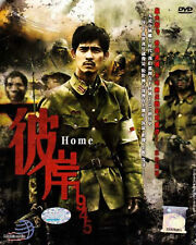 Chinese Drama DVD: 1945 Home / 彼岸 1945 Complete DVD Series ENGLISH SUB BRAND NEW