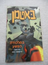 The Batman strikes - part 2, Bill Matheny,1st Hebrew edit.,Israel, 2015. cs1363