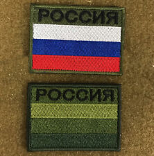 NEW RUSSIAN POCCNR EMBROIDERED FLAG PATCH,OLIVE GREEN SUBDUED,FEDERATION,BADGE