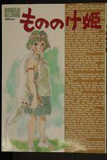JAPAN Princess Mononoke Roman Album (Hayao Miyazaki art guide book)