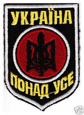 Ukrainian UPA Army Patch Embroidered Emblem Ukraine Above All Tryzub Trident