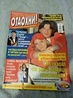 ОТДОХНИ! 21.01.2004 NO. 4 T.A.T.U. YULIA MIHALCHIK JOHN TRAVOLTA RUSSELL CROWE